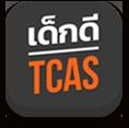 แอป Dek-D TCAS