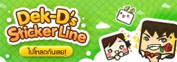 Dek-D's Sticker Line