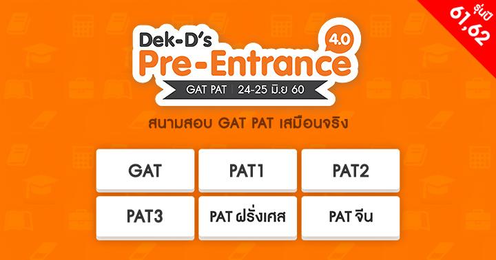 ... ที่เหมือนจริงที่สุด อย่าลืมเช็กชื่อและห้องสอบอีกรอบนะ ลิงก์นี้เลย  http://www.dek-d.com/pre-entrance/login/ …pic.twitter.com/xaKs0CStLs