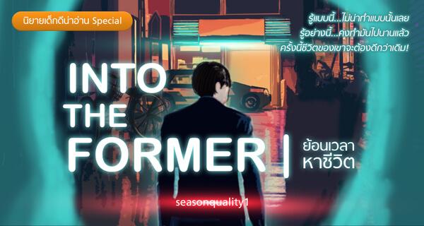 นิยายแนะนำ: Into the Former : ย้อนเวลา หาชีวิต