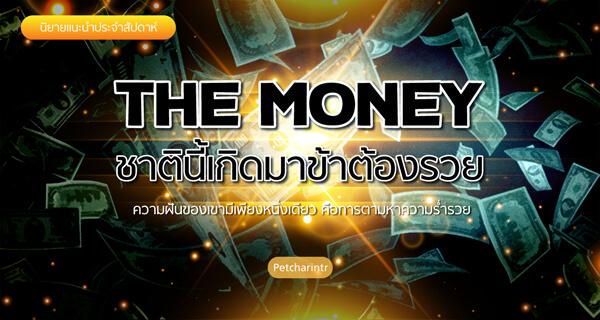 นิยายแนะนำ: THE MONEY ชาตินี้เกิดมาข้าต้องรวย