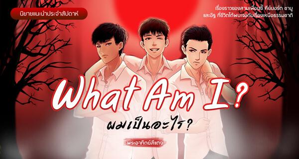 นิยายแนะนำ: What Am I ? : ผมเป็นอะไร