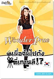 01 Wonder Prae  เมื่อฉันไปดังที่เกาหลี