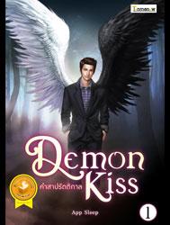 Demon Kiss คำสาปรัตติกาล