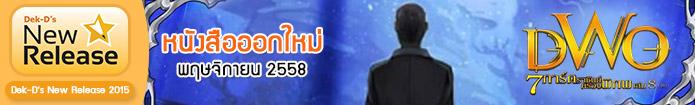 """""""หนังสือสดใหม่ ประจำเดือน พฤศจิกายน 2558"""""""
