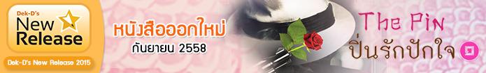"""""""หนังสือสดใหม่ ประจำเดือน กันยายน 2558"""""""